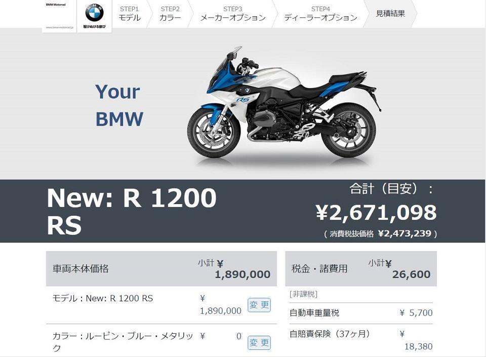BMWR1200RS.jpg