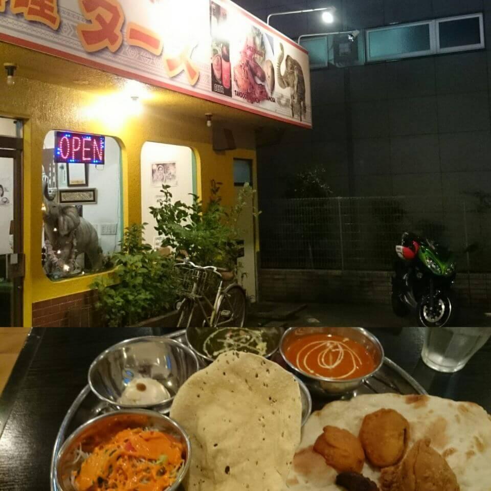 厚木のインド料理店 タージ