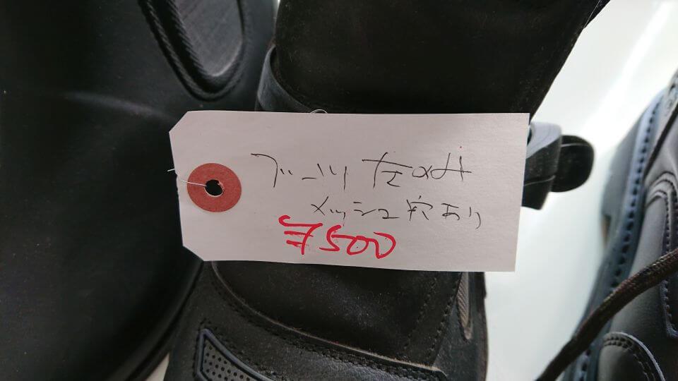 左のみ500円