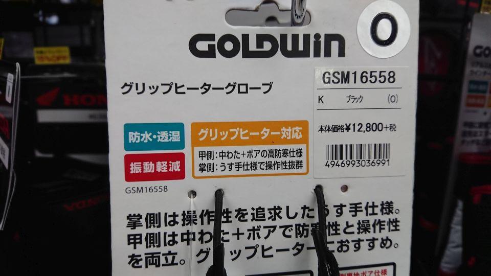 GOLDWIN(ゴールドウイン) バイクグローブ グリップヒー