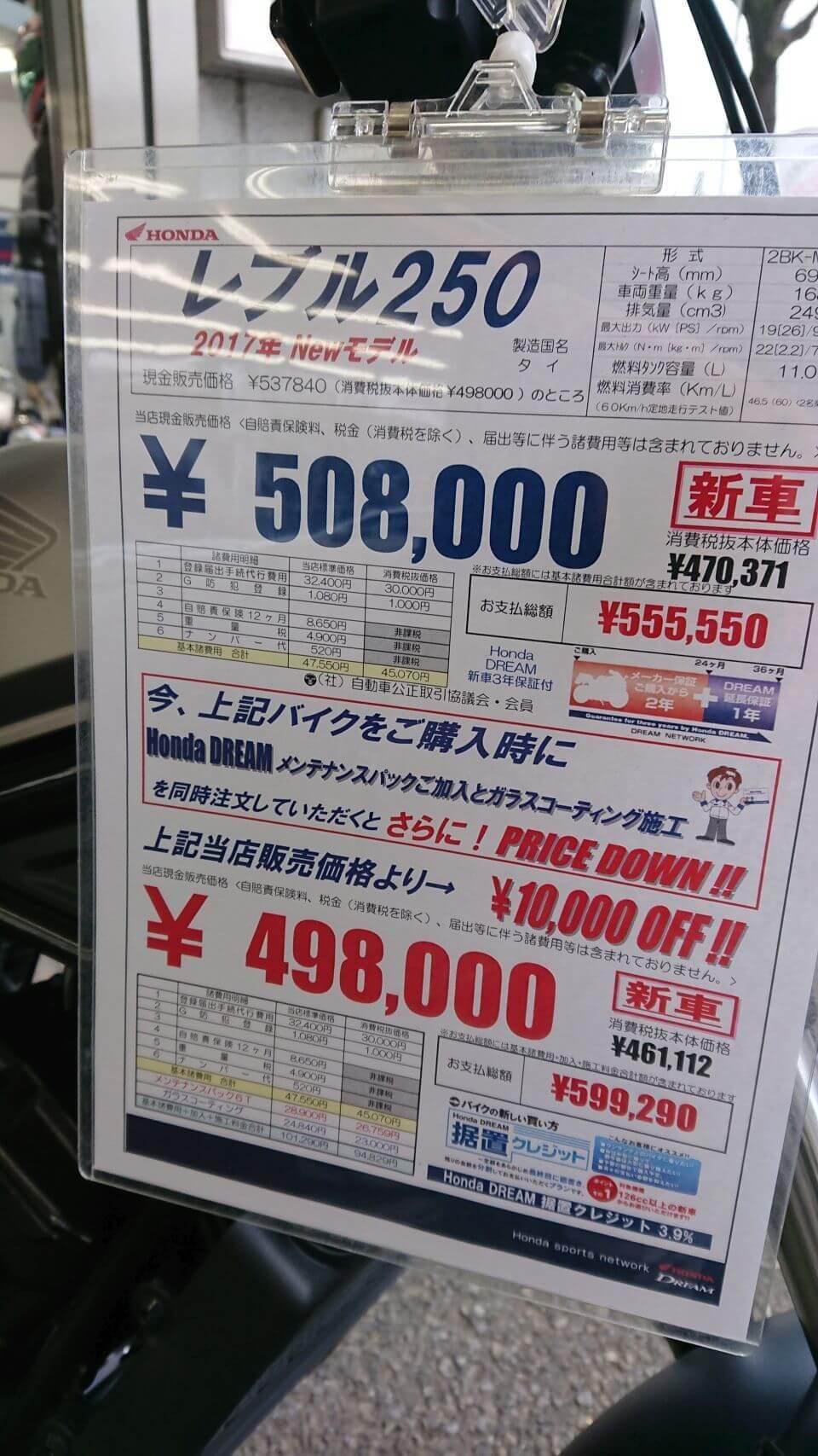 HONDA Rebel 250の販売価格