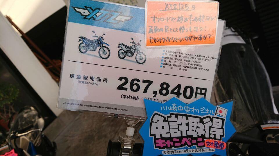 YAMAHA XTZ125 販売価格