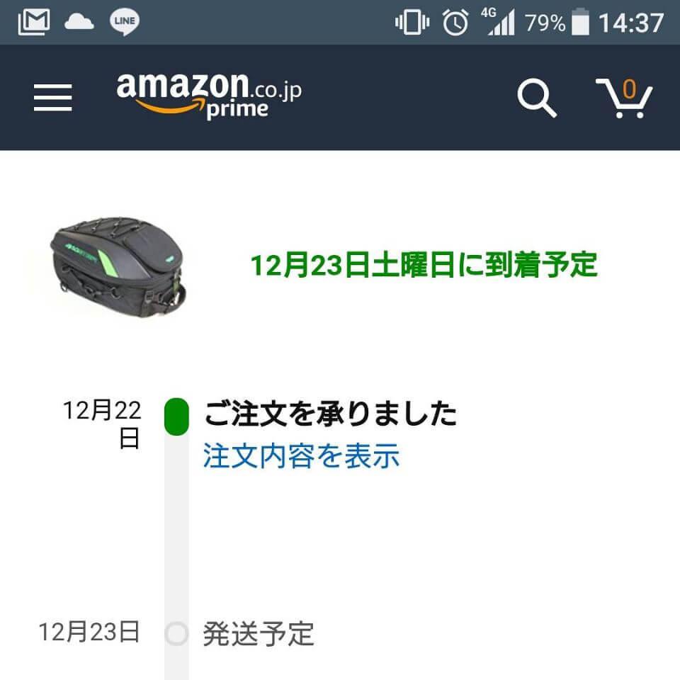 Amazonで買い物