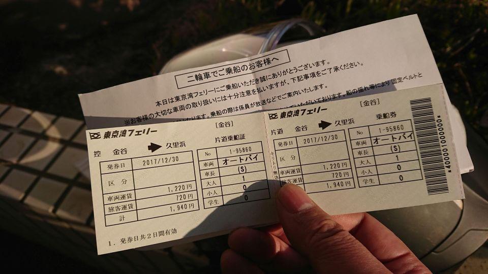 東京湾フェリーのチケット