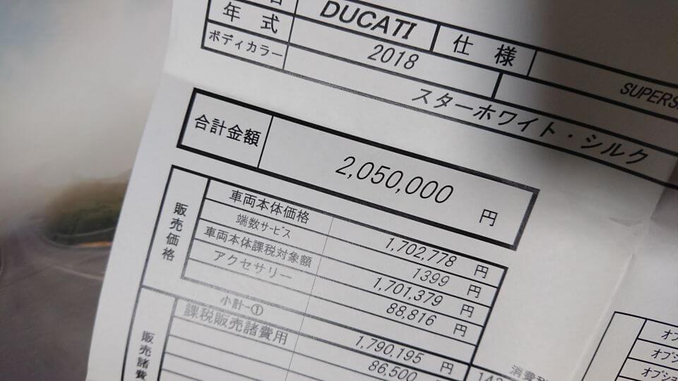 Ducati SuperSport S 見積