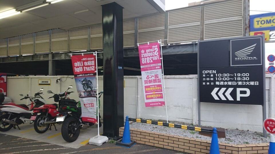 ホンダドリーム大田店