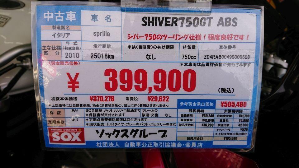 Aprilia SHIVER 750 GT ABS中古価格