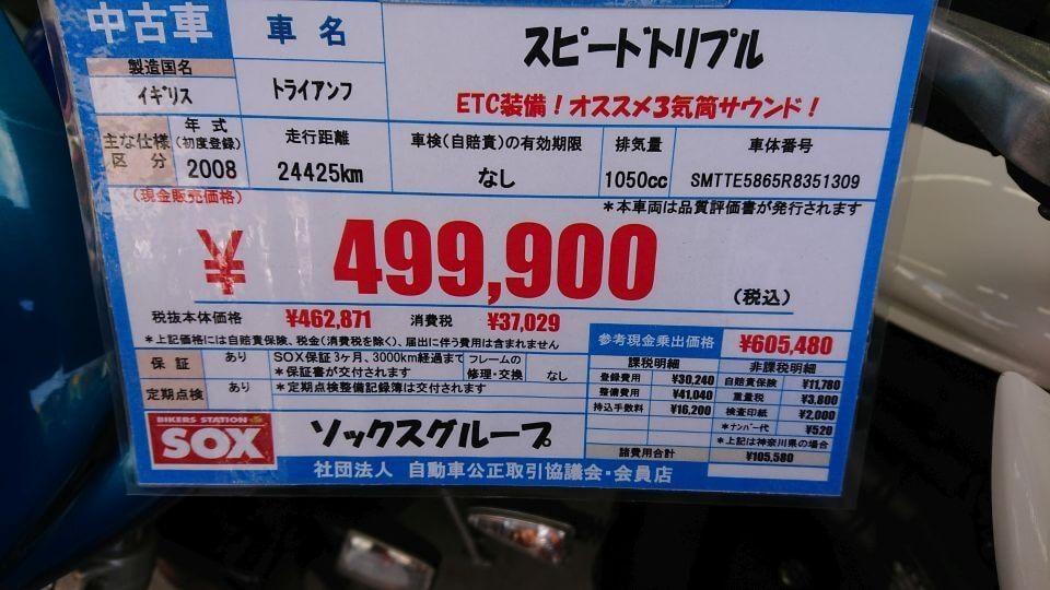 2008年式の価格