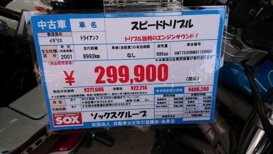 2001年式の価格