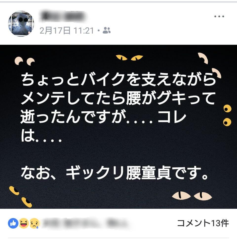 Facebookへのポスト