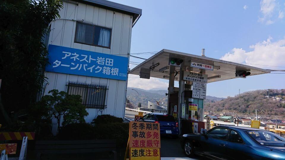 アネスト岩田ターンパイク箱根