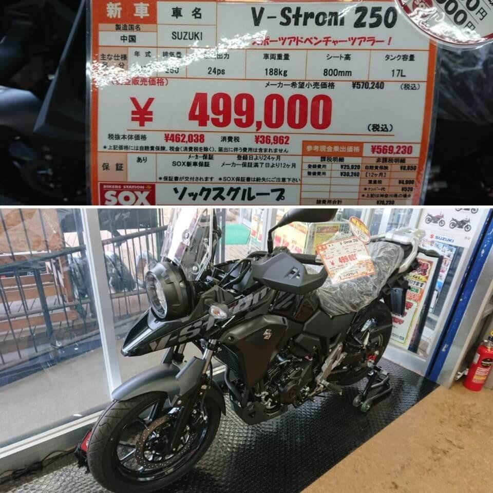 V-Strom250