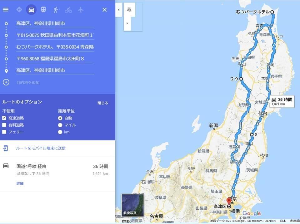 GW旅程図