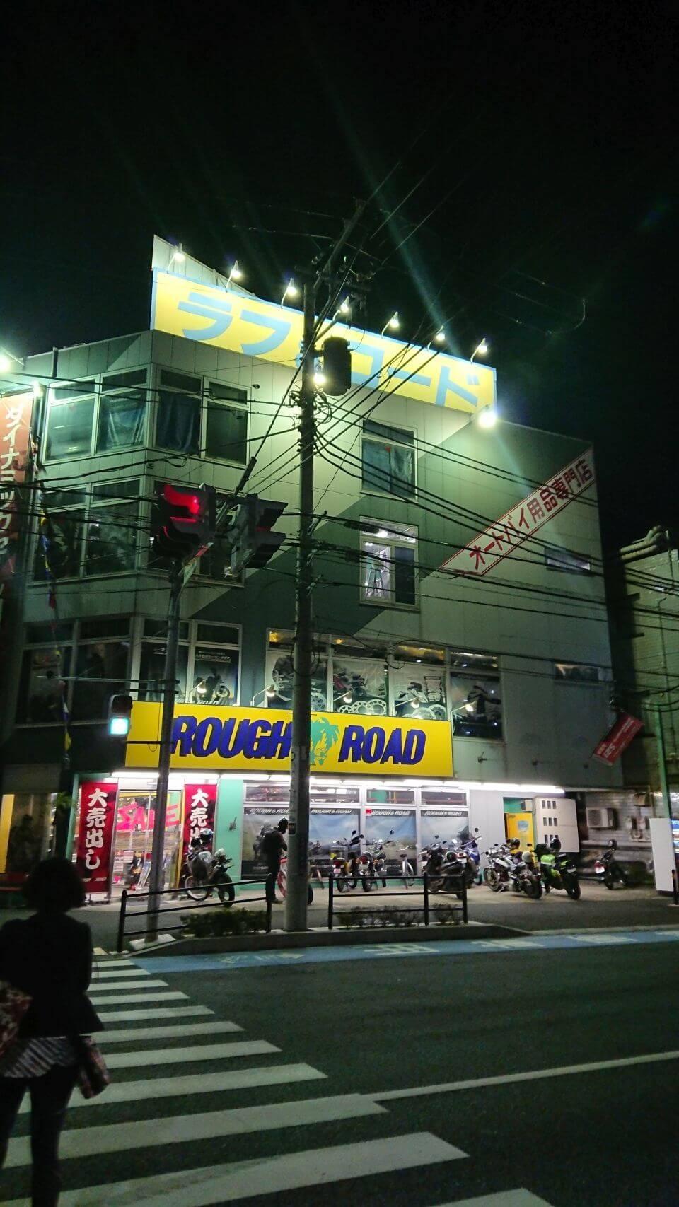 ラフ&ロード川崎店