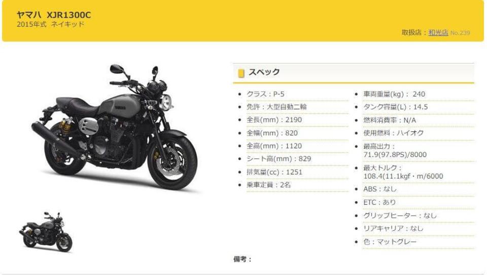 XJR1300C.jpg