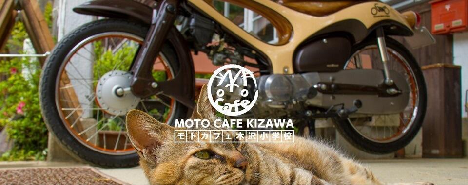 motocafe-kizawa.jpg